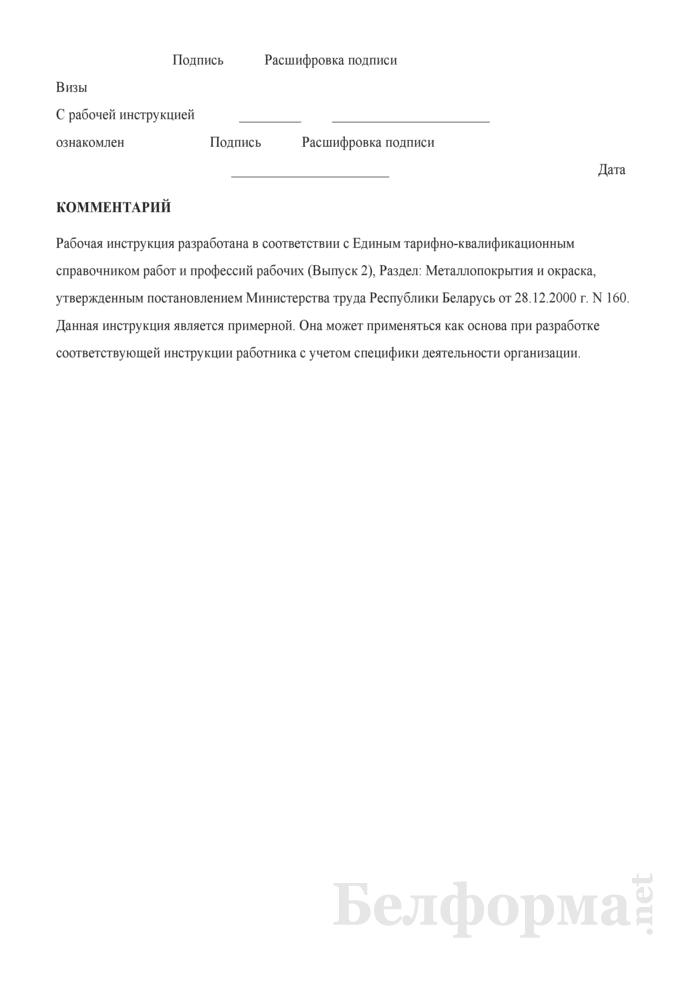 Рабочая инструкция наладчику оборудования металлопокрытия и окраски (5-й разряд). Страница 3
