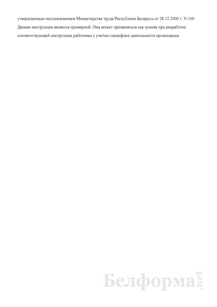 Рабочая инструкция наладчику оборудования металлопокрытия и окраски (6-й разряд). Страница 3