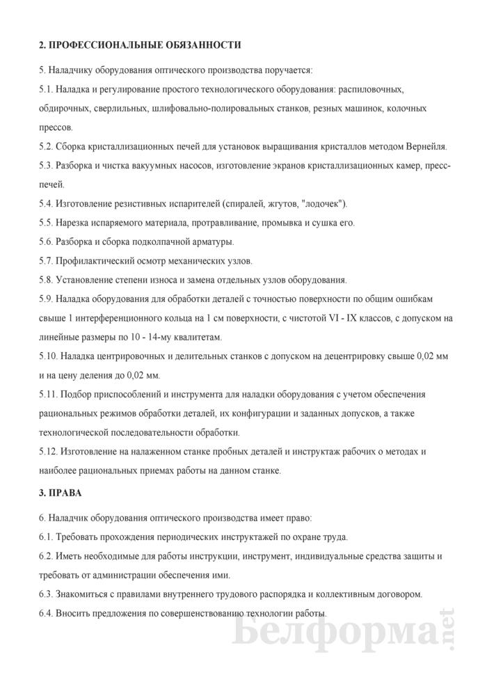 Рабочая инструкция наладчику оборудования оптического производства (3-й разряд). Страница 2