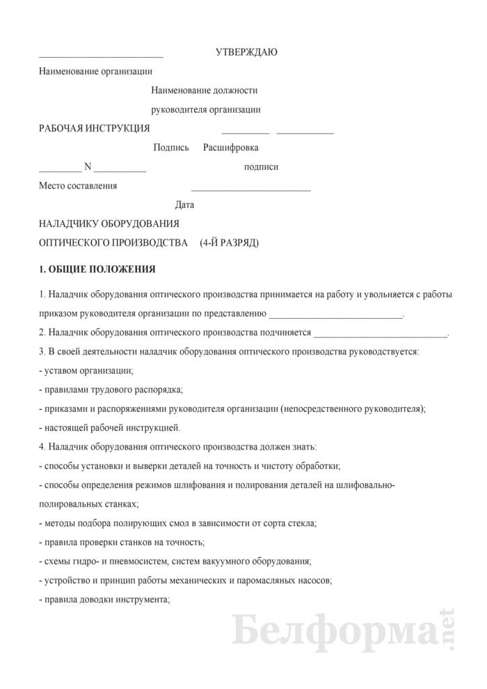 Рабочая инструкция наладчику оборудования оптического производства (4-й разряд). Страница 1