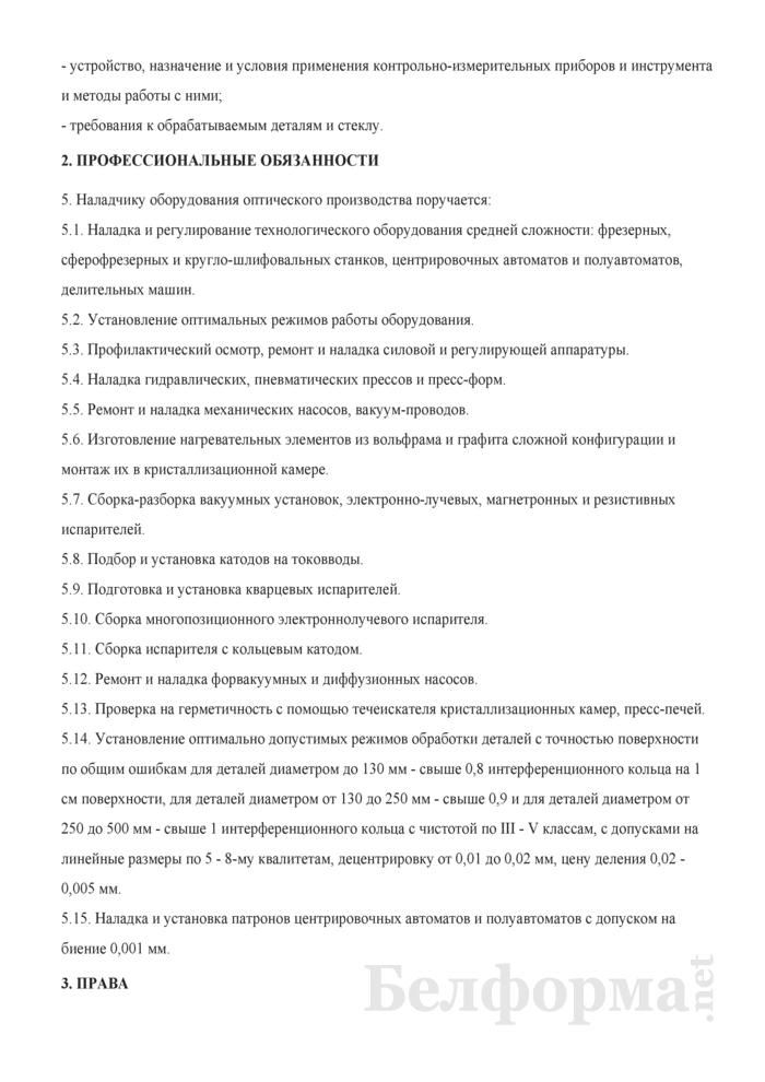 Рабочая инструкция наладчику оборудования оптического производства (4-й разряд). Страница 2