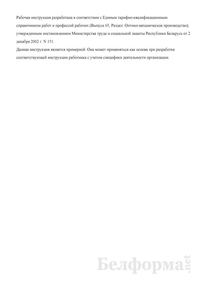 Рабочая инструкция наладчику оборудования оптического производства (4-й разряд). Страница 4