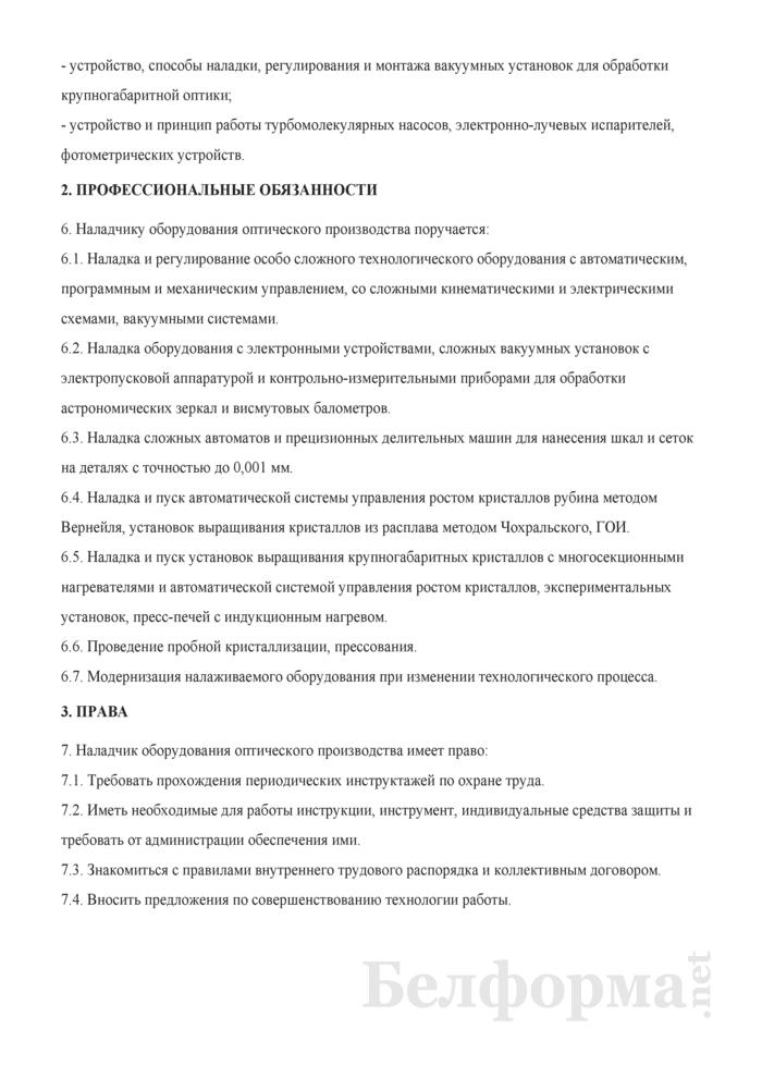 Рабочая инструкция наладчику оборудования оптического производства (6-й разряд). Страница 2