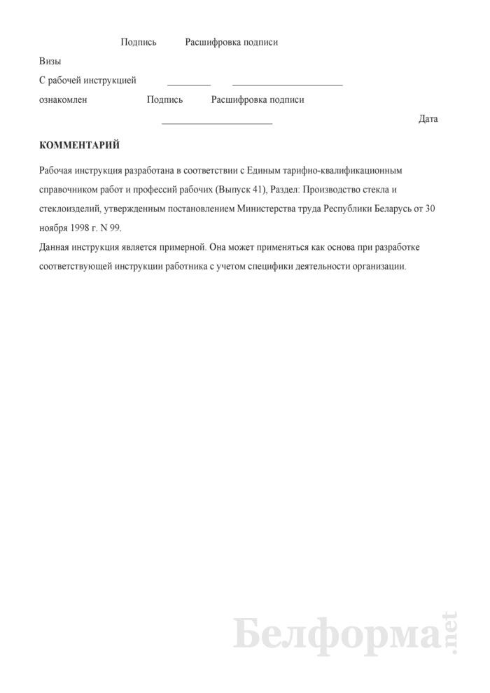 Рабочая инструкция наладчику оборудования стекольного производства (4-й разряд). Страница 3
