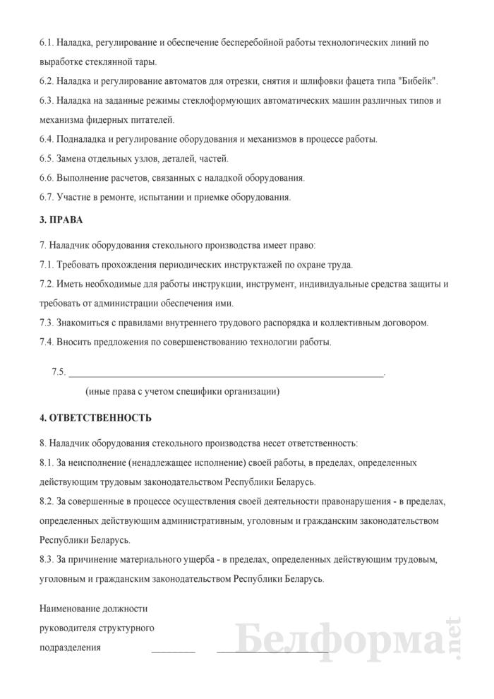 Рабочая инструкция наладчику оборудования стекольного производства (6-й разряд). Страница 2