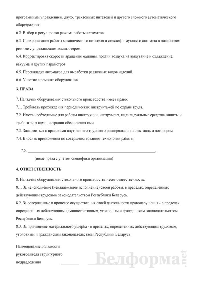 Рабочая инструкция наладчику оборудования стекольного производства (7-й разряд). Страница 2