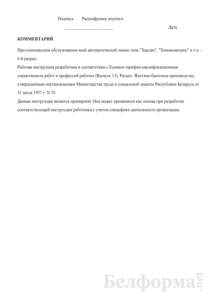 Рабочая инструкция наладчику оборудования тубного производства (5 - 6-й разряды). Страница 3