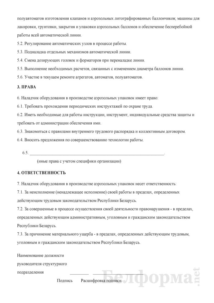 Рабочая инструкция наладчику оборудования в производстве аэрозольных упаковок (4-й разряд). Страница 2