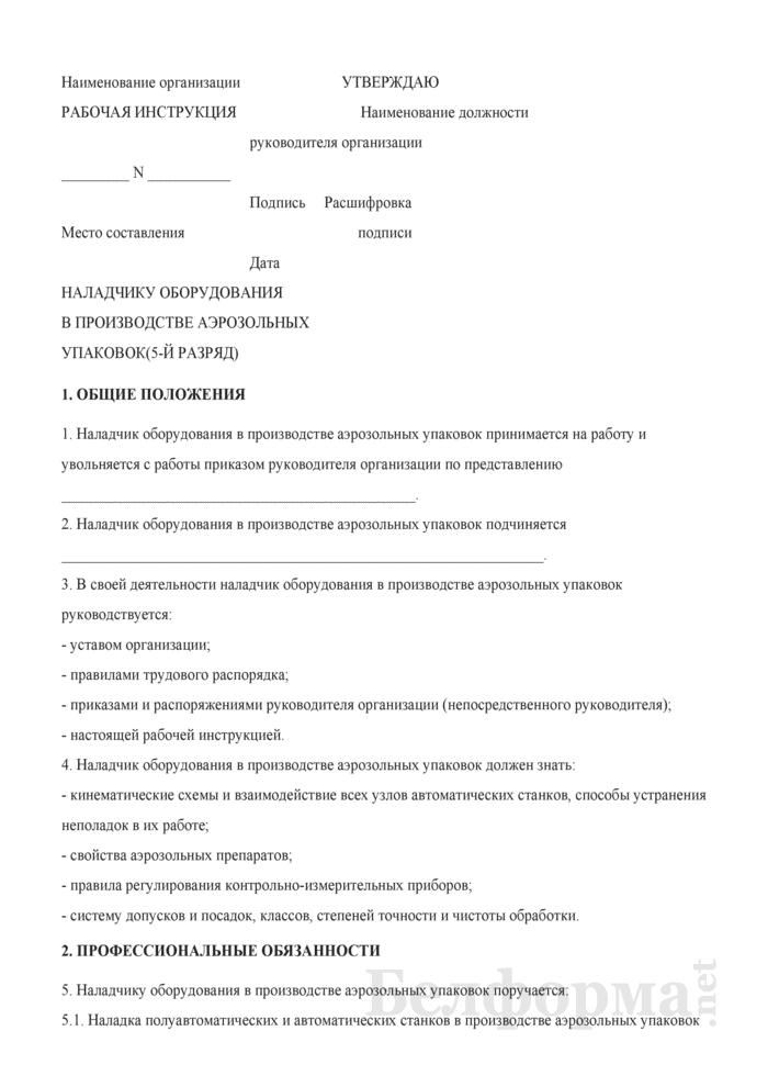 Рабочая инструкция наладчику оборудования в производстве аэрозольных упаковок (5-й разряд). Страница 1