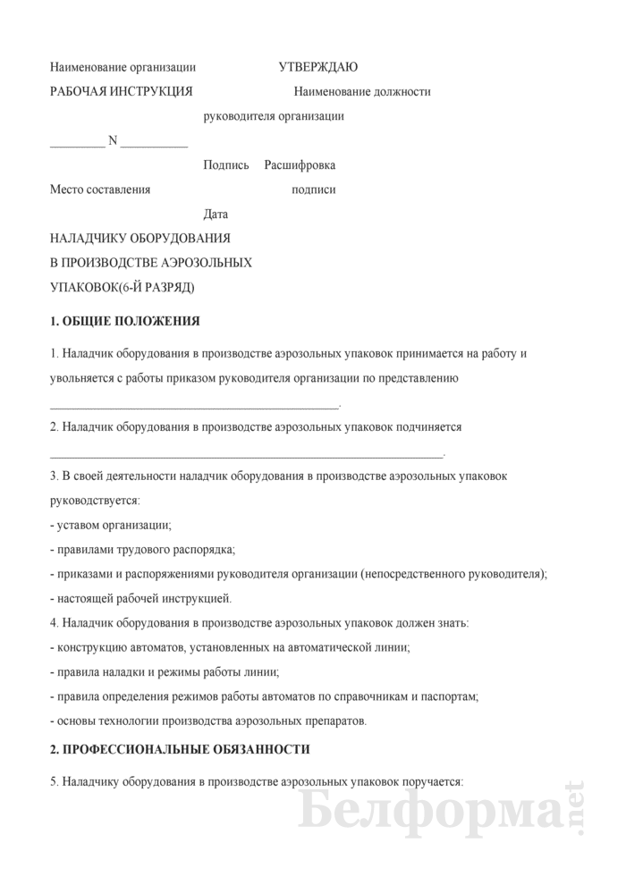 Рабочая инструкция наладчику оборудования в производстве аэрозольных упаковок (6-й разряд). Страница 1