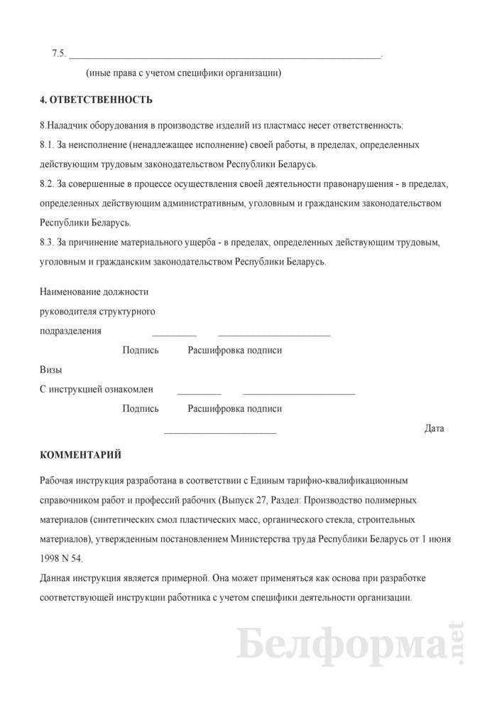 Рабочая инструкция наладчику оборудования в производстве изделий из пластмасс (6-й разряд). Страница 3