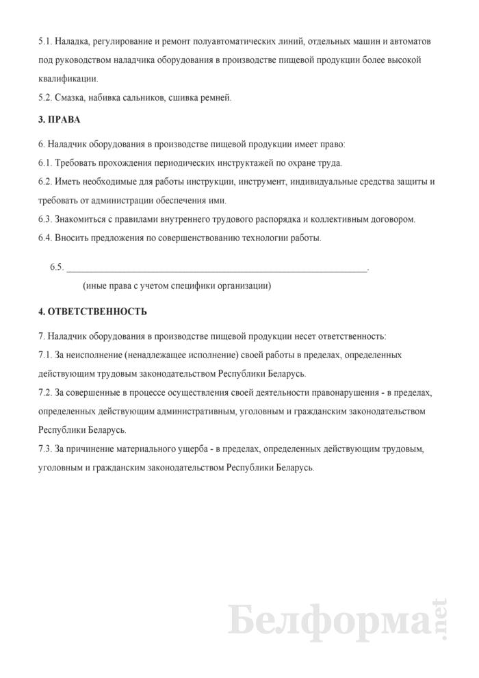Рабочая инструкция наладчику оборудования в производстве пищевой продукции (3-й разряд). Страница 2