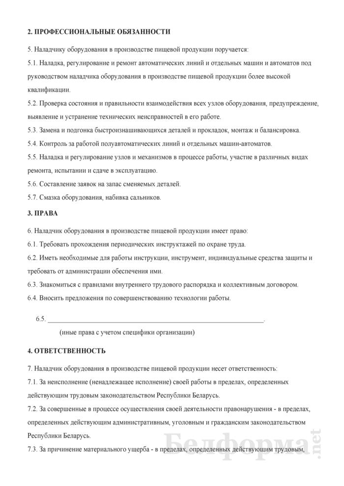 Рабочая инструкция наладчику оборудования в производстве пищевой продукции (4-й разряд). Страница 2