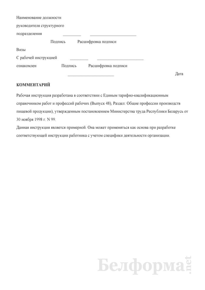 Рабочая инструкция наладчику оборудования в производстве пищевой продукции (5-й разряд). Страница 3
