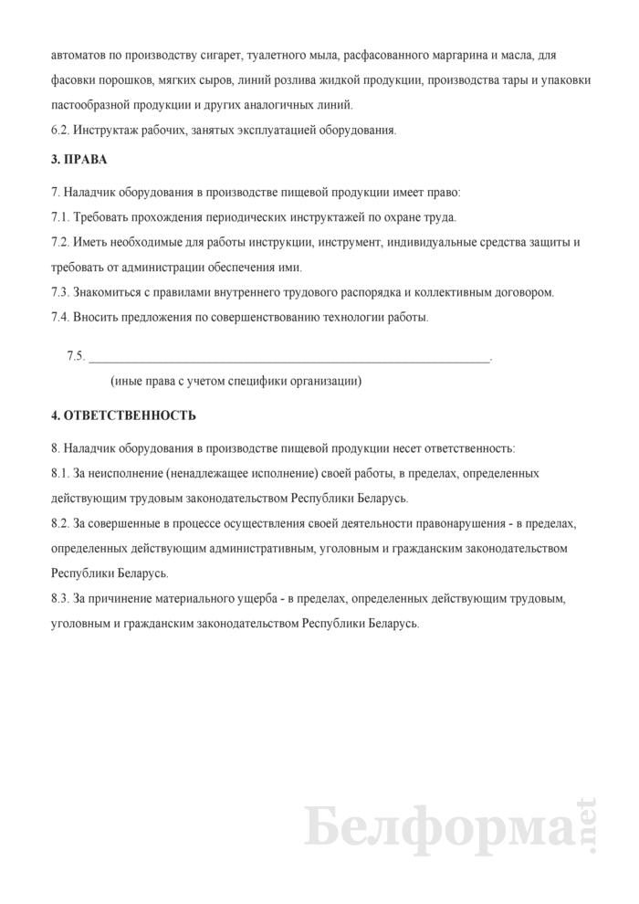 Рабочая инструкция наладчику оборудования в производстве пищевой продукции (6-й разряд). Страница 2