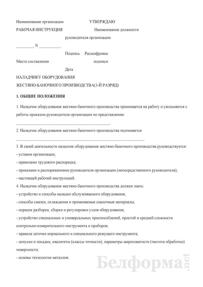 Рабочая инструкция наладчику оборудования жестяно-баночного производства (3-й разряд). Страница 1