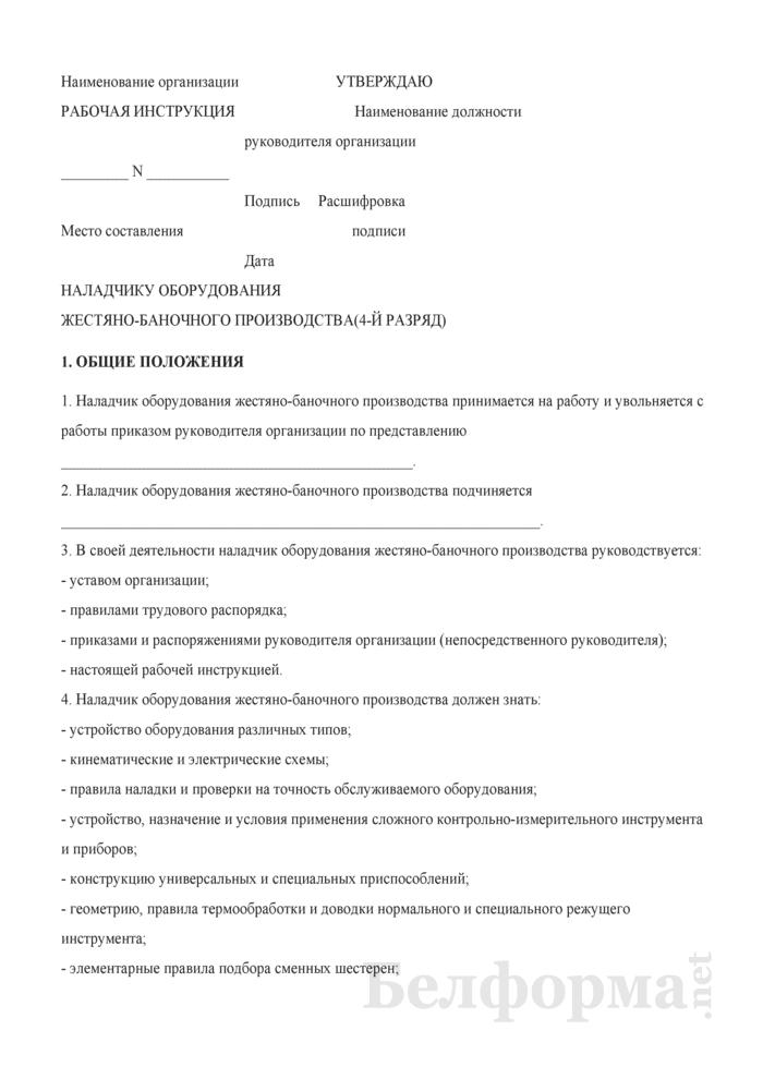 Рабочая инструкция наладчику оборудования жестяно-баночного производства (4-й разряд). Страница 1