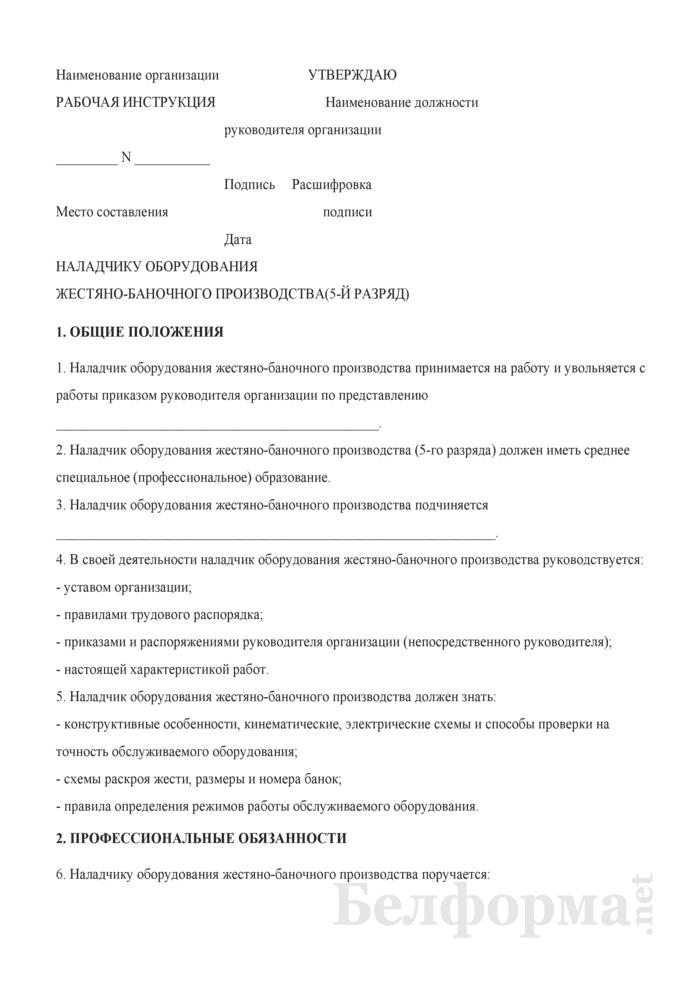 Рабочая инструкция наладчику оборудования жестяно-баночного производства (5-й разряд). Страница 1