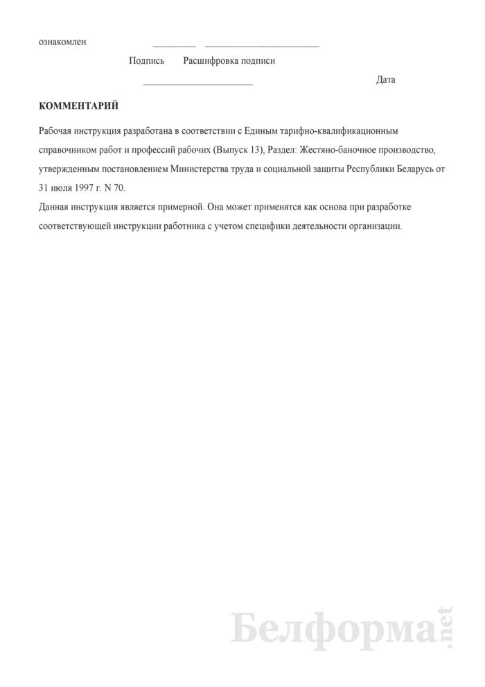 Рабочая инструкция наладчику оборудования жестяно-баночного производства (5-й разряд). Страница 3