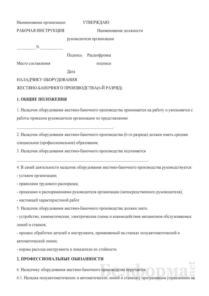 Рабочая инструкция наладчику оборудования жестяно-баночного производства (6-й разряд). Страница 1