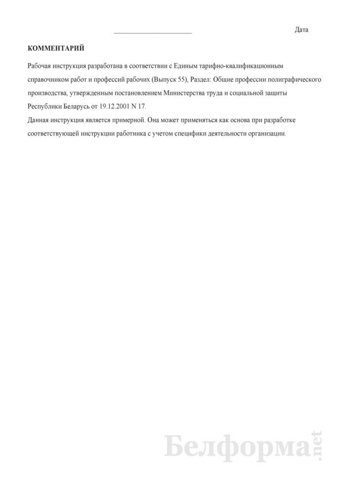 Рабочая инструкция наладчику полиграфического оборудования (5-й разряд). Страница 3