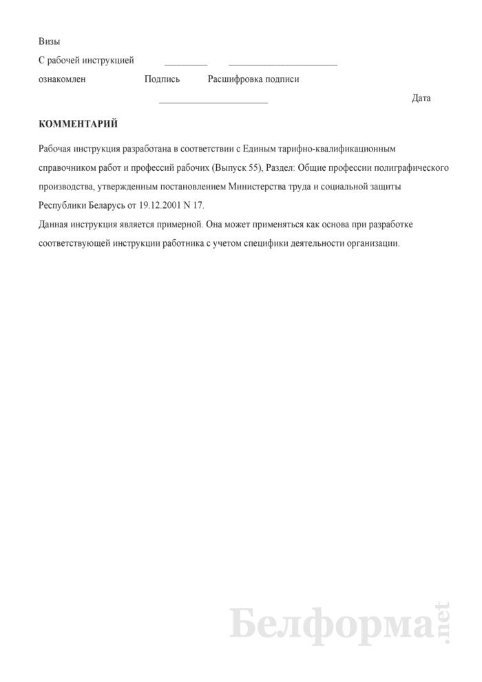 Рабочая инструкция наладчику полиграфического оборудования (7-й разряд). Страница 3