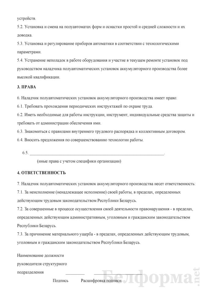 Рабочая инструкция наладчику полуавтоматических установок аккумуляторного производства (4-й разряд). Страница 2