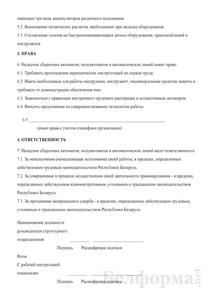 Рабочая инструкция наладчику сборочных автоматов, полуавтоматов и автоматических линий (5-й разряд). Страница 2