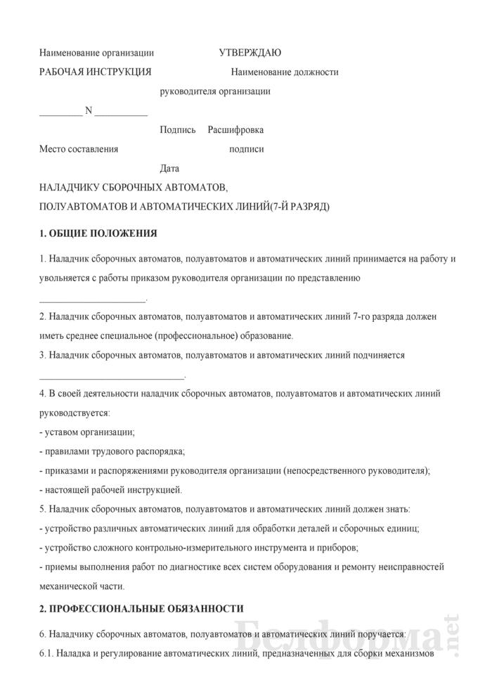 Рабочая инструкция наладчику сборочных автоматов, полуавтоматов и автоматических линий (7-й разряд). Страница 1