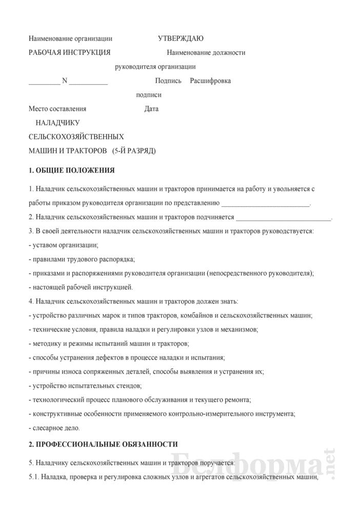 Рабочая инструкция наладчику сельскохозяйственных машин и тракторов (5-й разряд). Страница 1