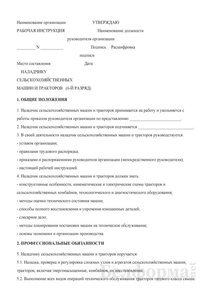 Рабочая инструкция наладчику сельскохозяйственных машин и тракторов (6-й разряд). Страница 1