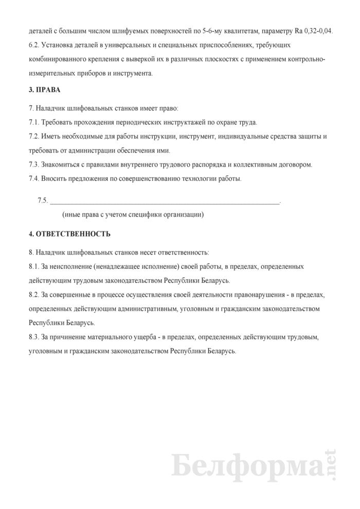 Рабочая инструкция наладчику шлифовальных станков (6-й разряд). Страница 2