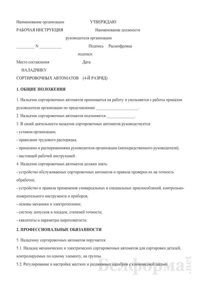 Рабочая инструкция наладчику сортировочных автоматов (4-й разряд). Страница 1