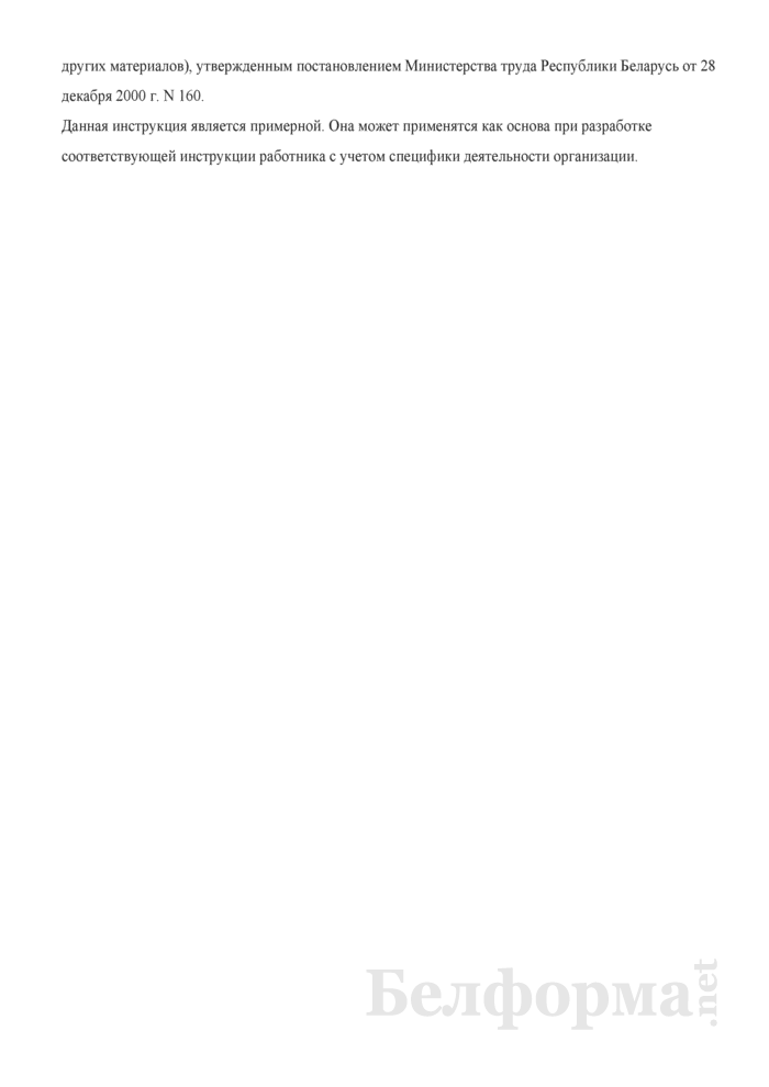 Рабочая инструкция наладчику сортировочных автоматов (5-й разряд). Страница 3