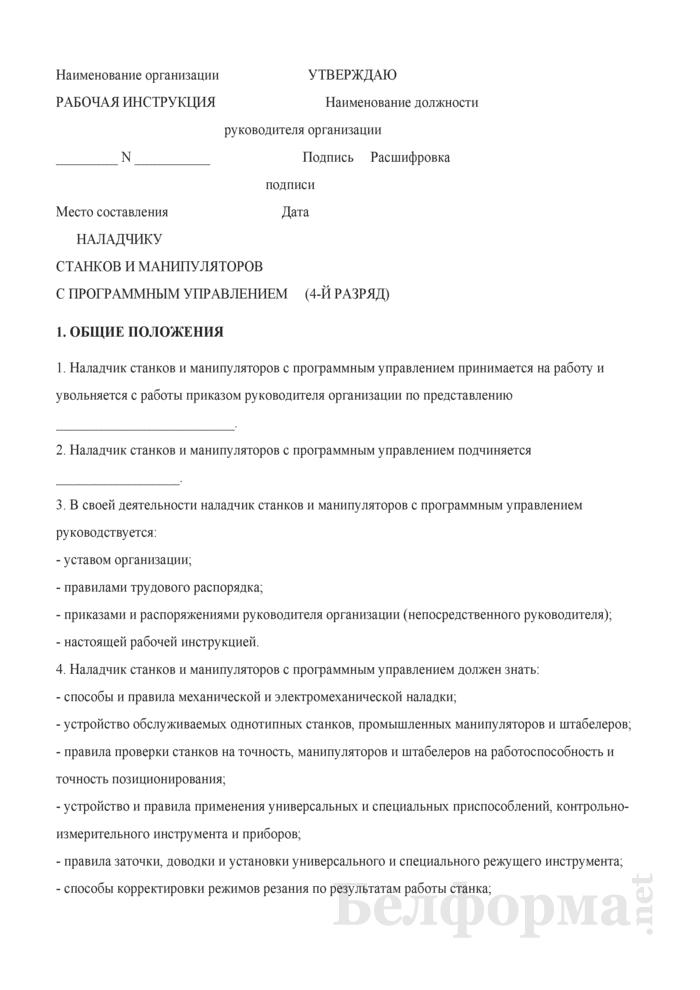 Рабочая инструкция наладчику станков и манипуляторов с программным управлением (4-й разряд). Страница 1