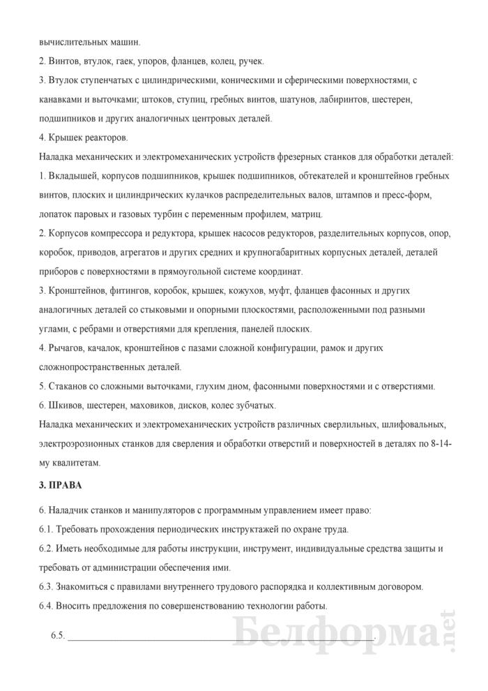 Рабочая инструкция наладчику станков и манипуляторов с программным управлением (4-й разряд). Страница 3