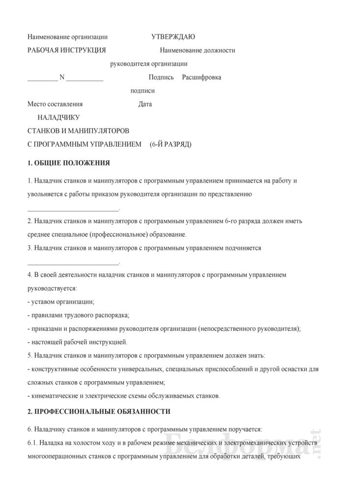 Рабочая инструкция наладчику станков и манипуляторов с программным управлением (6-й разряд). Страница 1