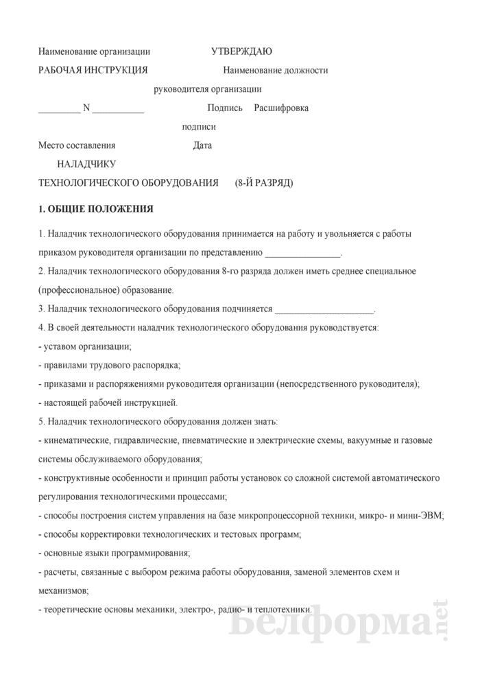 Рабочая инструкция наладчику технологического оборудования (8-й разряд). Страница 1