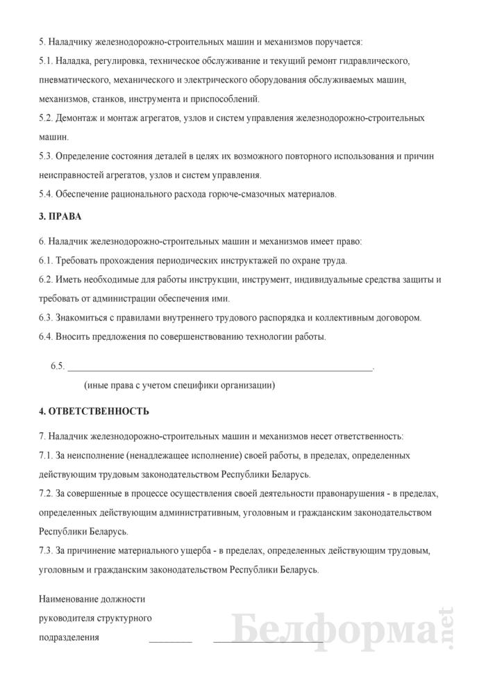 Рабочая инструкция наладчику железнодорожно-строительных машин и механизмов (4 - 8-й разряды). Страница 2