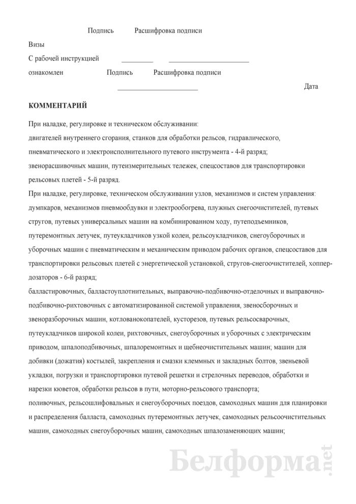 Рабочая инструкция наладчику железнодорожно-строительных машин и механизмов (4 - 8-й разряды). Страница 3