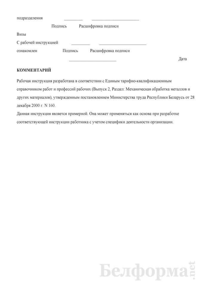Рабочая инструкция наладчику зуборезных и резьбофрезерных станков (4-й разряд). Страница 3