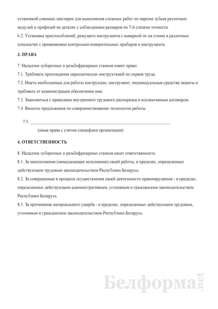 Рабочая инструкция наладчику зуборезных и резьбофрезерных станков (5-й разряд). Страница 2