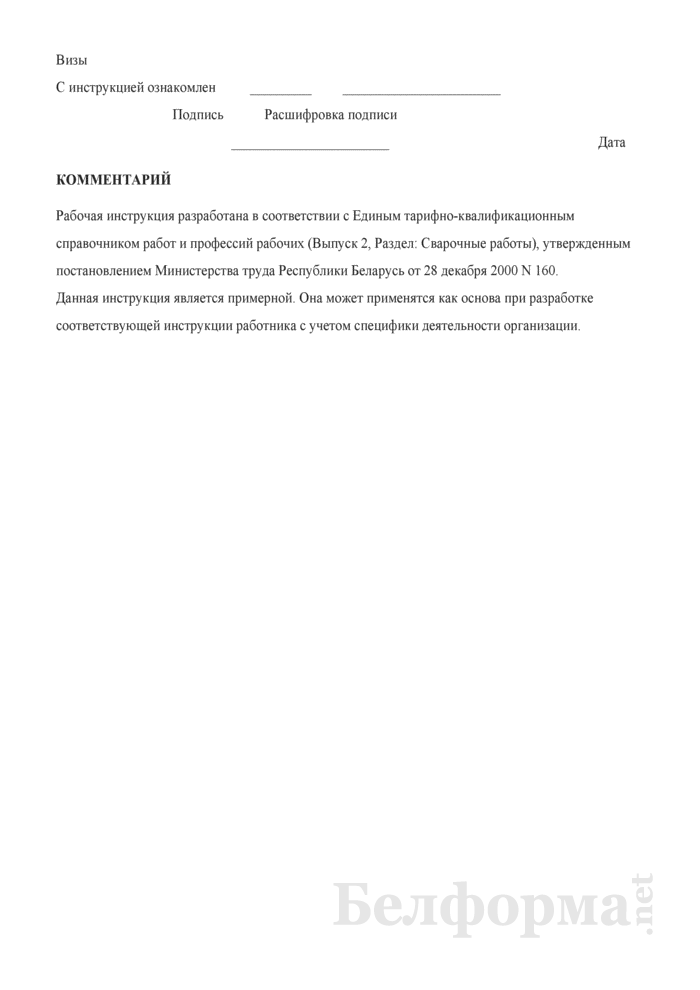 Рабочая инструкция наладчиуа сварочного и газоплазморезательного оборудования (7-й разряд). Страница 3