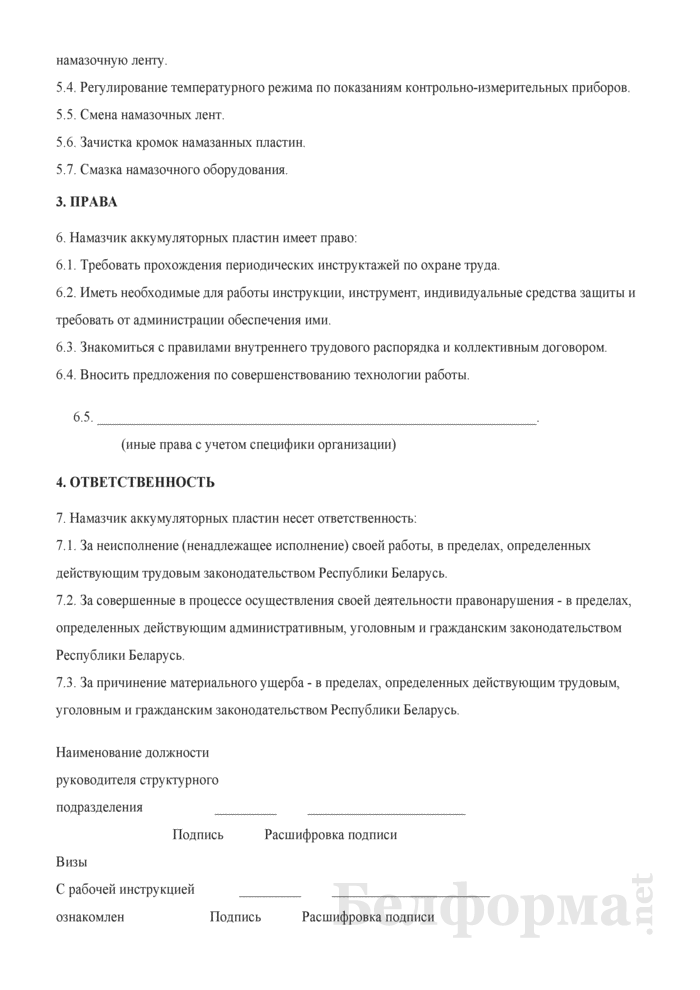 Рабочая инструкция намазчику аккумуляторных пластин (3-й разряд). Страница 2