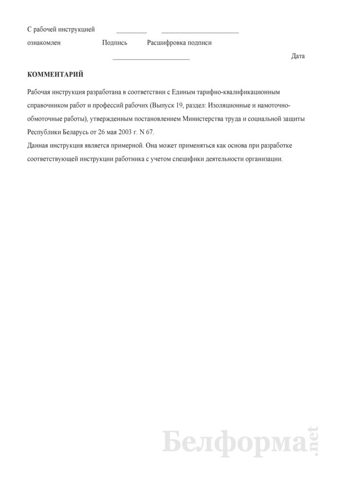 Рабочая инструкция намотчику катушек и секций электромашин (1-й разряд). Страница 3
