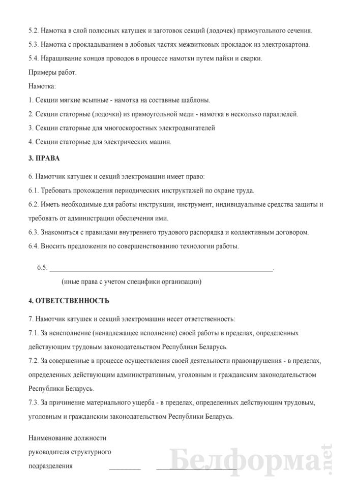 Рабочая инструкция намотчику катушек и секций электромашин (2-й разряд). Страница 2