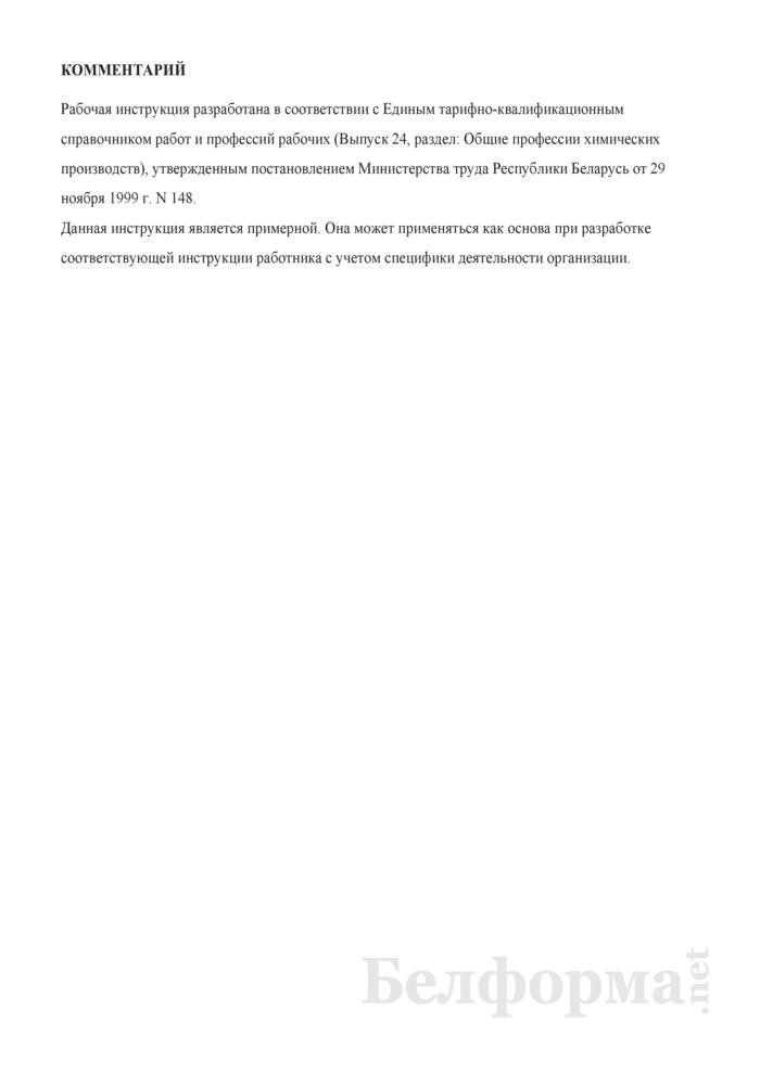 Рабочая инструкция намотчику материалов и полуфабрикатов (1-й разряд). Страница 3