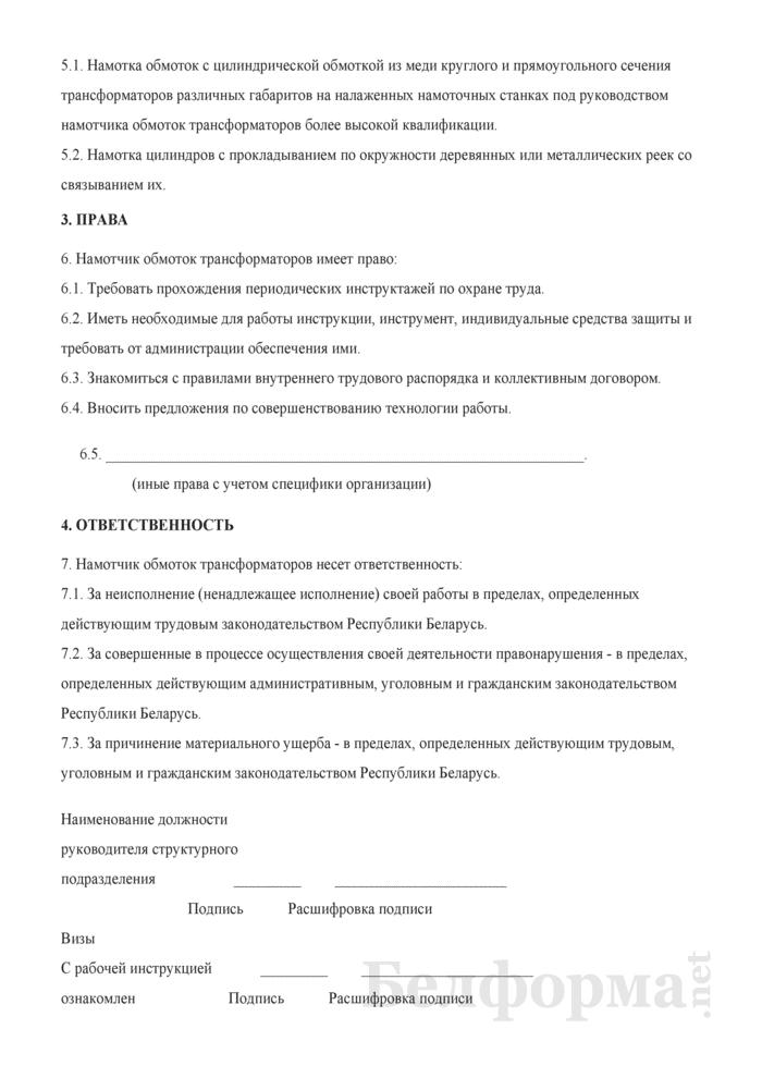 Рабочая инструкция намотчику обмоток трансформаторов (1-й разряд). Страница 2