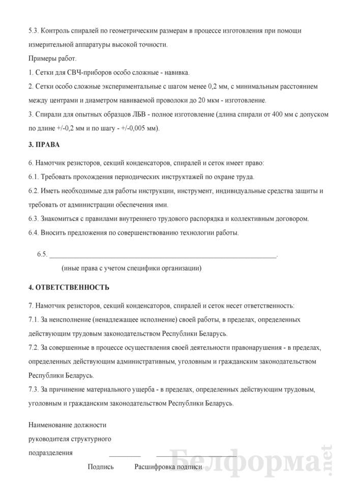 Рабочая инструкция намотчику резисторов, секций конденсаторов, спиралей и сеток (5-й разряд). Страница 2