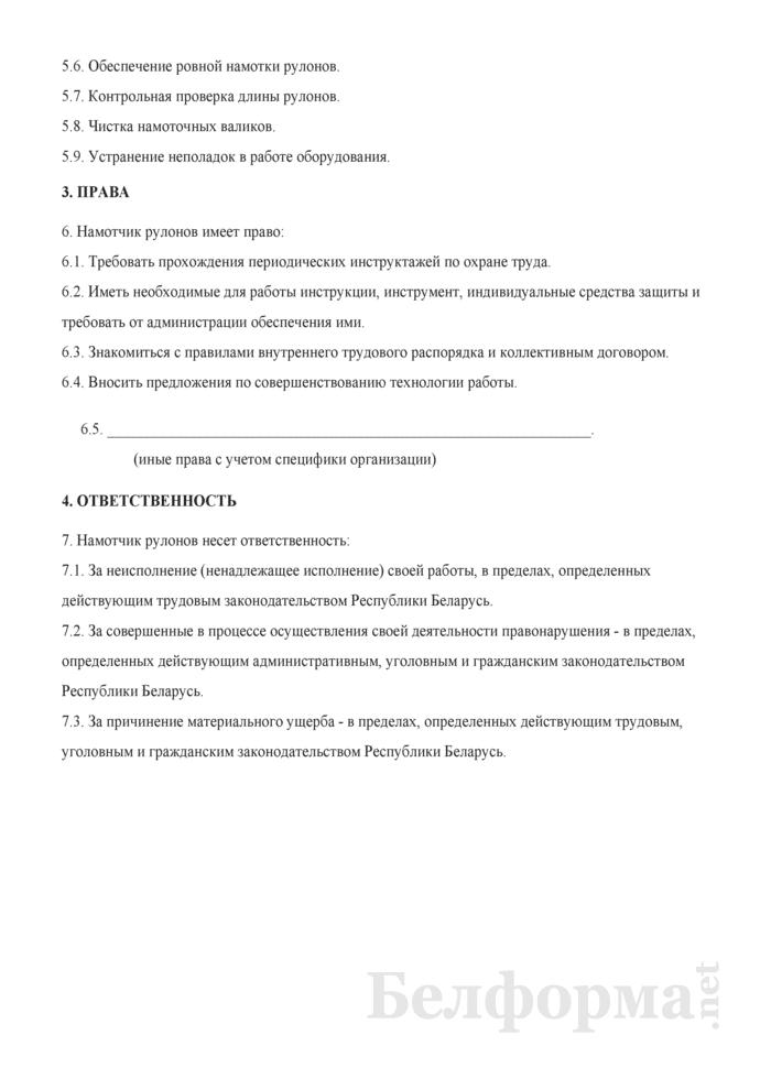 Рабочая инструкция намотчику рулонов (3-й разряд). Страница 2